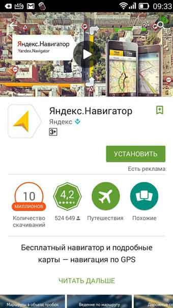 яндекс навигатор инструкция пользователя скачать - фото 7