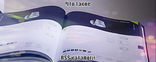 Rss каталоги, куда добавить rss канал