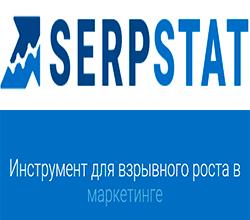 Serpstat SEO платформа для анализа сайта