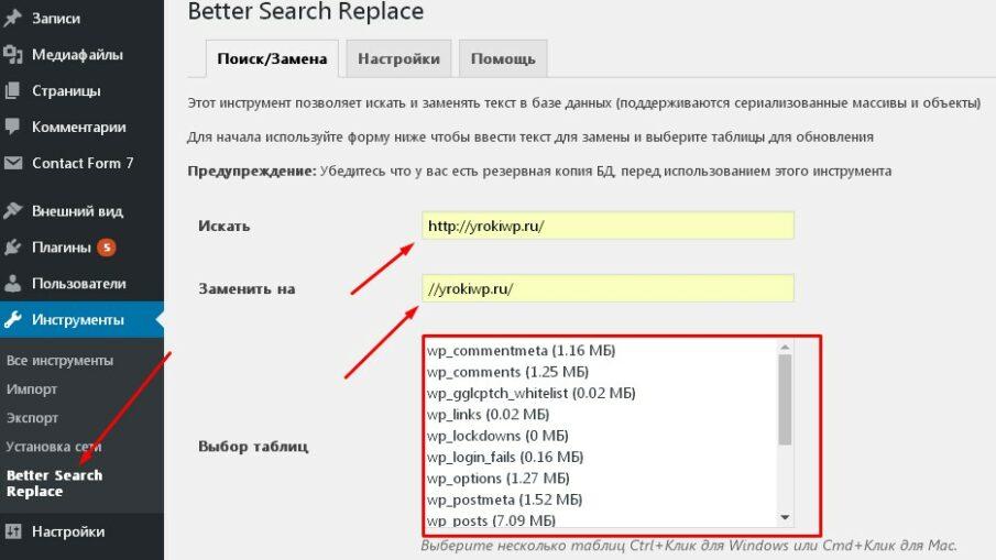 Wordpress переход на https