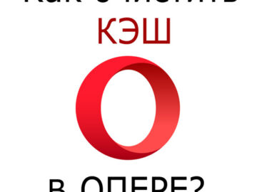 очистить кэш Opera
