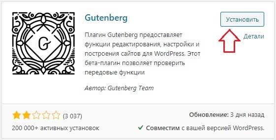 как-установить-гутенберг