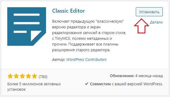 редактор-gutenberg-wordpress