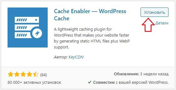 cache-enabler-настройка