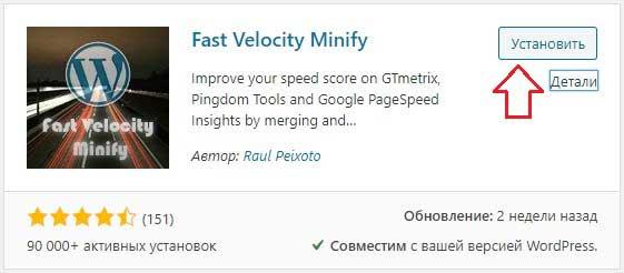 fast-velocity-minify-настройка