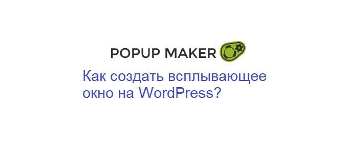 Popup Maker - как создать всплывающее окно на WordPress