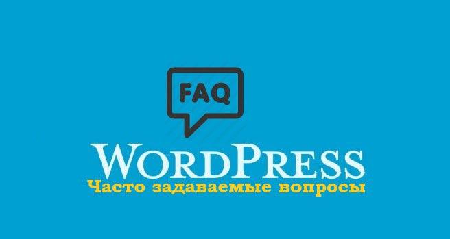 FAQ по WordPress