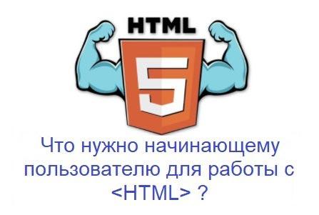 Какие программы нужны для работы с HTML