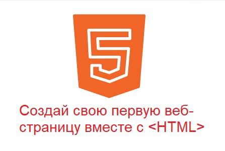 Первая веб-страница с html