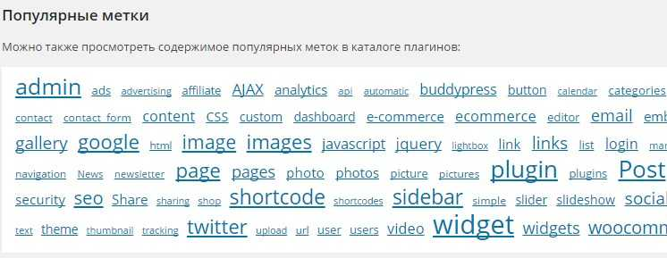 Поиск нужных плагинов WordPress